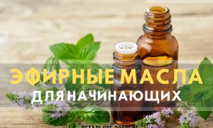 Эфирные масла: описание