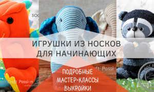 Игрушки из носков – подбор фото