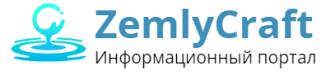 zemlycraft.ru